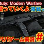 【MP7】Call of Duty: Modern Warfare 先行βテスト #7ゲーム実況】