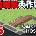【Project Hospital】実況 #5 病院増築大作戦