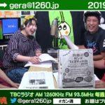 TBCラジオ「お笑い地賛地笑バラエティ ガンバッペ魂」(2019.9.14放送分)