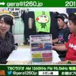 TBCラジオ「お笑い地賛地笑バラエティ ガンバッペ魂」(2019.9.7放送分)