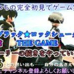 ブラック★ロックシューター THE GAME(PSP版)完全初見でゲーム実況!!パート6。【ストーリーの続きをやっていきます。】Live配信