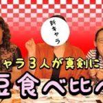 【真実の食レポ】納豆13種類食べ比べてみた!【TOP3に輝く納豆は!?】