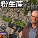 風車完成で小麦粉を作る The Guild 3 #04 ゲーム実況プレイ 日本語 PC Steam ギルド3 [Molotov Cocktail Gaming]