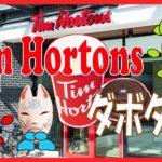 ダボダボって何⁈Tim Hortonsの人気メニューを食レポしてみた ~ショップ編~ 【Mask TV】