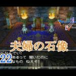 ドラゴンクエストV  天空の花嫁(実況)# 22