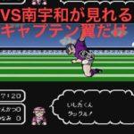 【ゲーム実況】初代キャプテン翼② 南葛VS南宇和(ファミコン版)
