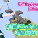 【ゲーム実況】スカイブロックをガチプレイ!池崎かのんのマイクラ配信!【VTuber】