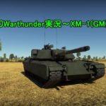 ゆっくりWarthunder実況プレイ~XM 1編~