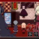 【アルネの事件簿】リン!豪遊!!カジノでまさかのライアーゲーム!?【実況】file34