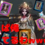【ゲーム実況】identity V(第五人格)/今日から俺の名は豪運児
