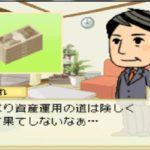【ゲーム実況】資産運用のゲーム はじめさせていただきました part 31