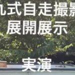 一九式自走撮影台【刀】ペットボトル斬り