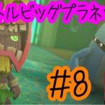 🍓女性ゲーム実況🍓 #8 リトルビッグプラネット3