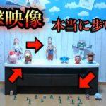 【衝撃映像】トイストーリーのおもちゃが実際に動く証拠動画