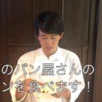 見附のパン屋さんの食パン食レポ動画!