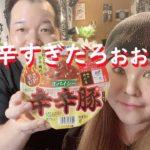 【辛い食レポ】激辛カップ麺の「辛辛豚」を食べたよ!辛すぎー!