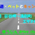 北海道・ペットとキャンプ旅DAY8 vol.2