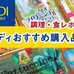 カルディおすすめ購入品5選!料理&食レポつき(ほうれん草のフェットチーネ・ガパオペースト・海南チキンライスの素・グリーンカレーセット・火鍋)KALDI COFFEE FARM JAPAN