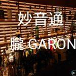 【食レポ】妙音通のbarに行って来ました! ハモン・セラーノ