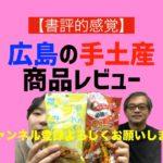 【書評的感覚】広島の手土産商品レビュー