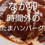 【食レポ】『なか卯』何故か夜メニューのハンバーグ定食が 昼に有ったので、食べて来ました!