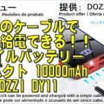 商品レビュー 1本のケーブルで充電と給電できる!!モバイルバッテリー コンパクト 10000mAh DOZZI DY11