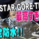 【商品レビュー】オールスターゴアテックスが最高すぎる!!「ALL STAR 100 GORE TEX HI」キャンプに釣りに最高!!