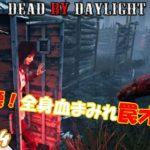 【DEAD BY DAYLIGHT:シーズン02】#24 あかりのホラーゲーム実況
