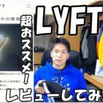 フィットネスアパレル「LYFT」の神商品をレビュー!