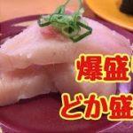 【食レポ回転寿司スシローの新春名物てんこ盛り祭りに行ってきました!