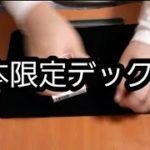 【日本限定トランプ!?】 商品レビュー