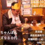 カレーちゃんぽんの食レポをお客様にお願いしました!鳥取市北の大地