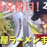 【名古屋ラーメンまつり2020】人生初の食レポに挑戦してみた!