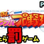 【ゲーム実況】実況パワフルプロ野球7 Part1前半戦