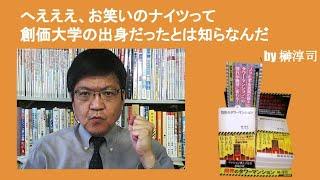 へえええ、お笑いのナイツって創価大学の出身だったとは知らなんだ by榊淳司