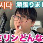 エミリンチャンネルの裏話 / 일본의 유명 유튜브에 출연하고 왔습니다【한국어 자막】
