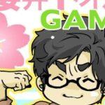 17時開演【声優実況】櫻井トオルがお送りするゲーム実況‼