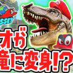 超巨大なマリオ恐竜で大暴れ!!滝の国を攻略せよ!!世界で実況Part2【スーパーマリオオデッセイ】