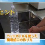 ペットボトルを使った簡易蛇⼝の作り方【防災のヒント】