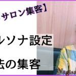 【ペットサロン集客】ペルソナ設定は魔法の設定だった!!