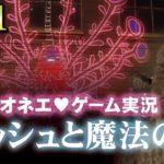 オネエのゲーム実況【アッシュと魔法の筆】#04