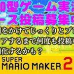 マリメ2ゲーム実況:コース募集中@運動神経ゼロですがプレイ!【参加型スーパーマリオメーカー2リクエスト】