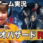 #3 バイオハザード RE:2 ゲーム実況!