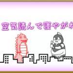 【ラジオASMR】空気よみ②【睡眠用ゲーム実況】