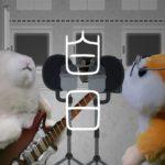 【CC歌詞付】King Gnu – 白日 ものまねミミクリーペット はくじつ きんぐぬー Mimicry Pet Sings Hakujitsu by King Gnu