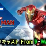 【Iron Man VR・デモ】マーベル アイアンマン VR 体験版 / ゲーム実況・ブロードキャスト From D-MD VRG【PS VR/PS4 Pro】(放送用リンク)