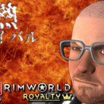 灼熱サバイバルが今始まる! RimWorld Royalty #01 ゲーム実況プレイ 日本語 PC Steam リムワールド ロイヤルティ [Molotov Cocktail Gaming]
