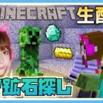 【マイクラ】洞窟でお宝がっぽりゲットだゾ☆彡【Minecraft】【女性ゲーム実況者】