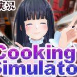 【ゲーム実況】Cooking Simulator~包丁の飛び交う厨房から三ツ星グルメをつくってやる~!うりゃ~【生配信】【料理ゲー】【ジェムカン】