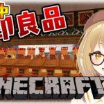 【Minecraft】お店やさんごっこ!ペットに詳しい人来て(相談したい)【因幡はねる / あにまーれ】